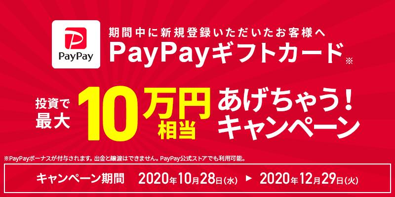 期間中に新規登録いただいたお客様へ、PayPayギフトカード 投資で最大10万円相当あげちゃう!キャンペーン